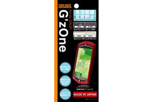 【au G'zOne CAL21】気泡軽減反射防止保護フィルム(アンチグレア) 1枚入