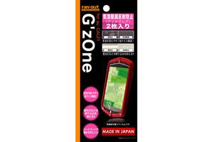 【au G'zOne CAL21】気泡軽減反射防止保護フィルム(アンチグレア) 2枚入