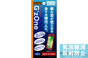 【au G'zOne CAL21】ブルーライト低減・気泡軽減反射防止保護フィルム