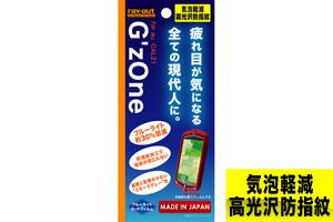 【au G'zOne CAL21】ブルーライト低減・気泡軽減高光沢防指紋フィルム