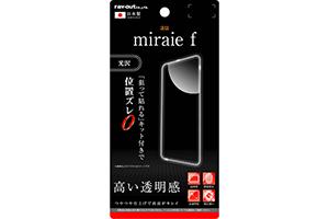 【au miraie f】液晶保護フィルム 指紋防止 光沢