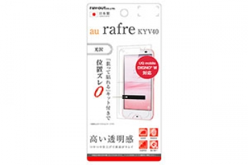【au rafre KYV40/UQ mobile DIGNO® W】液晶保護フィルム 指紋防止 光沢