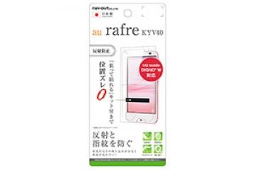 【au rafre KYV40/UQ mobile DIGNO® W】液晶保護フィルム 指紋 反射防止