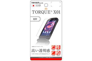【au TORQUE® X01】液晶保護フィルム 指紋防止 光沢