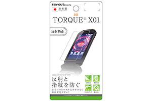 【au TORQUE® X01】液晶保護フィルム 指紋 反射防止