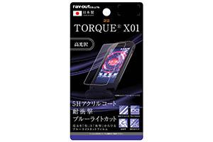 【au TORQUE® X01】液晶保護フィルム 5H 耐衝撃 ブルーライトカット アクリルコート 高光沢