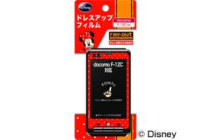 【docomo F-12C】ディズニーキャラクター・ドレスアップフィルム