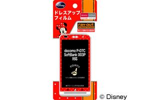 【docomo P-07CSoftBank 003P】ディズニーキャラクター・ドレスアップフィルム