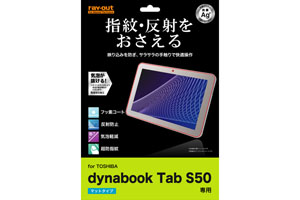 【dynabook Tab S50/S80(PS80NSYK9L7AD41)】さらさらタッチ反射・指紋防止フィルム 1枚入[マットタイプ]