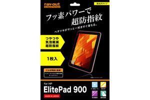 【HP ElitePad 900】フッ素コートつやつや気泡軽減超防指紋フィルム 1枚入[高光沢タイプ]