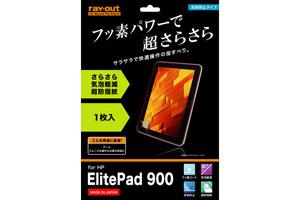 【HP ElitePad 900】フッ素コートさらさら気泡軽減超防指紋フィルム 1枚入[反射防止タイプ]