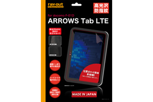 【ARROWS Tab LTE docomo F-01D/ARROWS Tab Wi-Fi】高光沢防指紋保護フィルム 1枚入