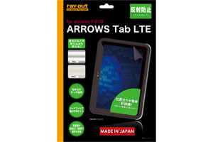 【ARROWS Tab LTE docomo F-01D/ARROWS Tab Wi-Fi】反射防止保護フィルム(アンチグレア) 1枚入