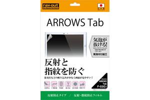 【docomo ARROWS Tab F-03G】反射・指紋防止フィルム 1枚入[反射防止タイプ]