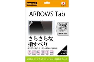 【docomo ARROWS Tab F-03G】さらさらタッチ反射・指紋防止フィルム 1枚入[反射防止タイプ]