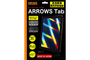 【docomo ARROWS Tab F-05E】気泡軽減高光沢防指紋保護フィルム 1枚入