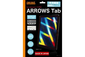 【docomo ARROWS Tab F-05E】気泡軽減反射防止保護フィルム(アンチグレア) 1枚入