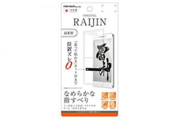 【FREETEL RAIJIN】液晶保護フィルム 指紋防止 高光沢
