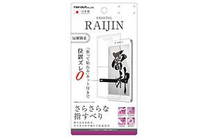 【FREETEL RAIJIN】液晶保護フィルム さらさらタッチ 指紋 反射防止