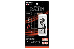 【FREETEL RAIJIN】液晶保護フィルム 5H 耐衝撃 アクリルコート 高光沢