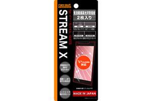 【イー・モバイル STREAM X GL07S】気泡軽減高光沢防指紋保護フィルム 2枚入