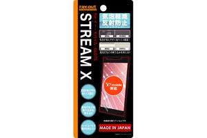 【イー・モバイル STREAM X GL07S】気泡軽減反射防止保護フィルム(アンチグレア) 1枚入