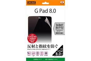 【LG G Pad 8.0/LG G Pad 8.0 L Edition LGT01】反射・指紋防止フィルム 1枚入[反射防止タイプ]