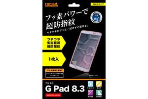 【LG G Pad 8.3】フッ素コートつやつや気泡軽減超防指紋フィルム 1枚入[高光沢タイプ]