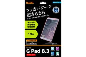 【LG G Pad 8.3】フッ素コートさらさら気泡軽減超防指紋フィルム 1枚入[反射防止タイプ]