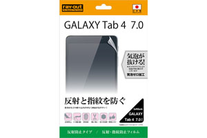 【SoftBank GALAXY Tab 4 7.0】反射・指紋防止フィルム 1枚入[反射防止タイプ]