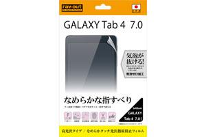 【SoftBank GALAXY Tab 4 7.0】なめらかタッチ光沢指紋防止フィルム 1枚入[高光沢タイプ]