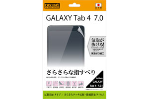 【SoftBank GALAXY Tab 4 7.0】さらさらタッチ反射・指紋防止フィルム 1枚入[反射防止タイプ]
