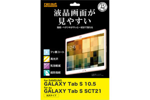 【GALAXY Tab S 10.5(4G / Wi-Fi)/au GALAXY Tab S SCT21】すべすべタッチ光沢指紋防止フィルム 1枚入[光沢タイプ]