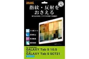 【GALAXY Tab S 10.5(4G / Wi-Fi)/au GALAXY Tab S SCT21】さらさらタッチ反射・指紋防止フィルム 1枚入[マットタイプ]