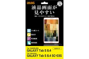 【GALAXY Tab S 8.4(4G / Wi-Fi)】すべすべタッチ光沢指紋防止フィルム 1枚入[光沢タイプ]
