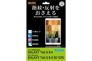 【GALAXY Tab S 8.4(4G / Wi-Fi)】さらさらタッチ反射・指紋防止フィルム 1枚入[マットタイプ]