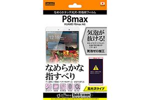 【HUAWEI P8max】高光沢タイプ/なめらかタッチ光沢・防指紋フィルム 1枚入