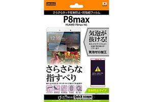 【HUAWEI P8max】反射防止タイプ/さらさらタッチ反射防止・防指紋フィルム 1枚入