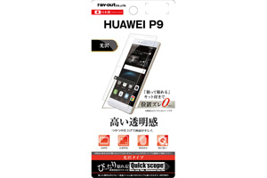 【HUAWEI P9】液晶保護フィルム 指紋防止 光沢