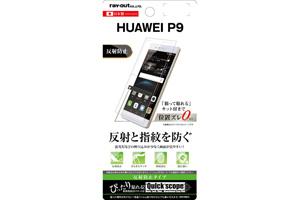【HUAWEI P9】液晶保護フィルム 指紋 反射防止