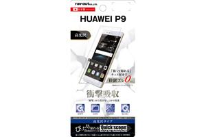 【HUAWEI P9】液晶保護フィルム 耐衝撃 光沢