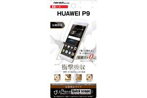 【HUAWEI P9】液晶保護フィルム 耐衝撃 反射防止