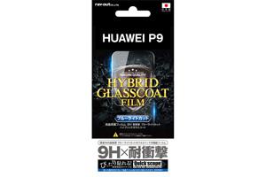 【HUAWEI P9】液晶保護フィルム 9H 耐衝撃 ブルーライトカット ハイブリッドガラスコート