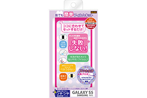 【docomo GALAXY S5 SC-04F/au GALAXY S5 SCL23】スマホ女子・つやつやフィルム(フィルム貼り付け用キット)