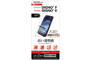 【SoftBank DIGNO® F/Y!mobile DIGNO® E】液晶保護フィルム 指紋防止 光沢