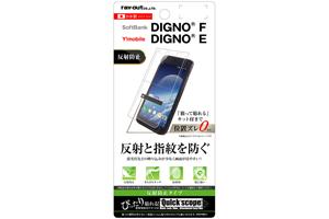 【SoftBank DIGNO® F/Y!mobile DIGNO® E】液晶保護フィルム 指紋 反射防止