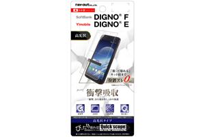 【SoftBank DIGNO® F/Y!mobile DIGNO® E】液晶保護フィルム 耐衝撃 光沢