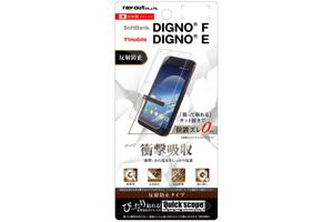 【SoftBank DIGNO® F/Y!mobile DIGNO® E】液晶保護フィルム 耐衝撃 反射防止
