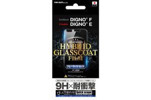 【SoftBank DIGNO® F/Y!mobile DIGNO® E】液晶保護フィルム 9H 耐衝撃 ブルーライトカット ハイブリッドガラスコート