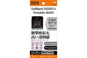 【SoftBank DIGNO U / Y!mobile DIGNO C 404KC / S301】高光沢タイプ/耐衝撃・光沢・防指紋フィルム 1枚入